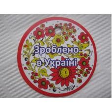 Бирка №18 стоимость 0,5 грн,минимальный заказ 20 шт.