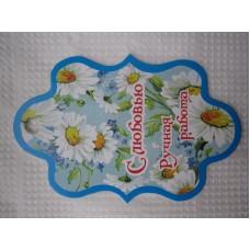 Бирка №10 стоимость 0,5 грн,минимальный заказ 20 шт.
